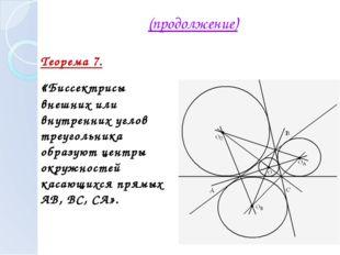 (продолжение) Теорема 7. «Биссектрисы внешних или внутренних углов треугольни
