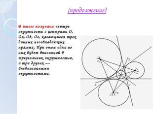 (продолжение) В итоге получаем четыре окружности с центрами О, Оа, Ob, Oc, ка