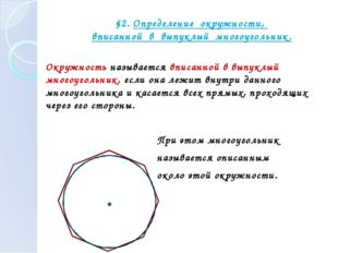§2. Определение окружности, вписанной в выпуклый многоугольник. Окружность н