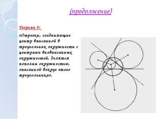(продолжение) Теорема 9: «Отрезки, соединяющие центр вписанной в треугольник