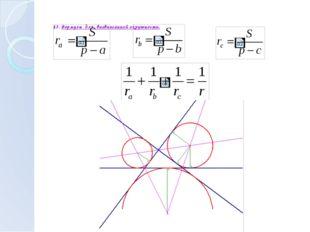 §3. Формулы для вневписанной окружности. A B C Ka Kb Kc ra rb rc