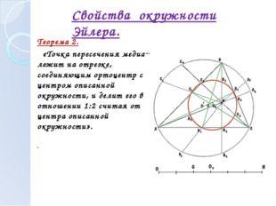 Теорема 2. «Точка пересечения медиан лежит на отрезке, соединяющим ортоцентр