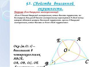 §3. Свойства вписанной окружности. Теорема (для выпуклого многоугольника): «