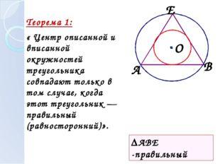 Теорема 1: « Центр описанной и вписанной окружностей треугольника совпадают т