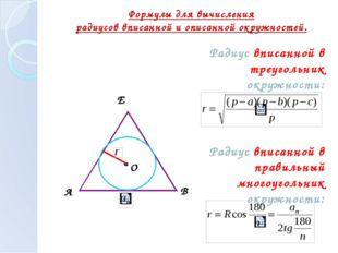 Формулы для вычисления радиусов вписанной и описанной окружностей. Радиус вп