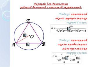 Формулы для вычисления радиусов вписанной и описанной окружностей. Радиус оп