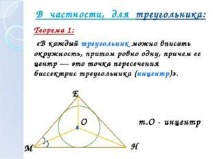 В частности, для треугольника: Теорема 1: «В каждый треугольник можно вписат