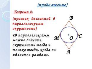 (продолжение) Теорема 2: (признак вписанной в параллелограмм окружности) «В п
