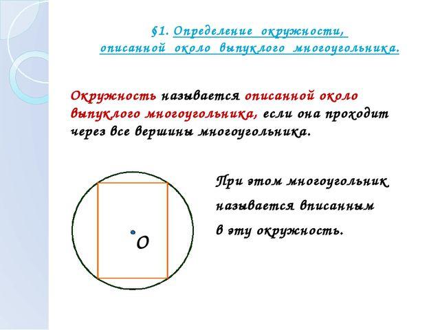 §1. Определение окружности, описанной около выпуклого многоугольника. Окружн...