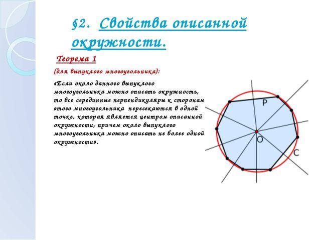 Теорема 1 (для выпуклого многоугольника): «Если около данного выпуклого мног...