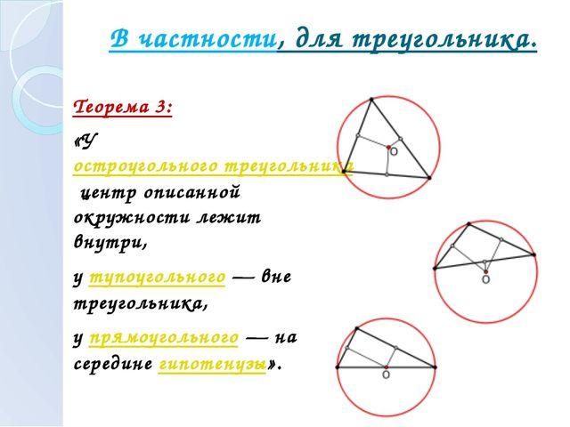 В частности, для треугольника. Теорема 3: «У остроугольного треугольника цент...