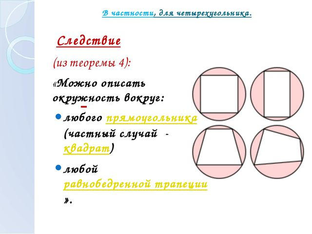 В частности, для четырехугольника. Следствие (из теоремы 4): «Можно описать...