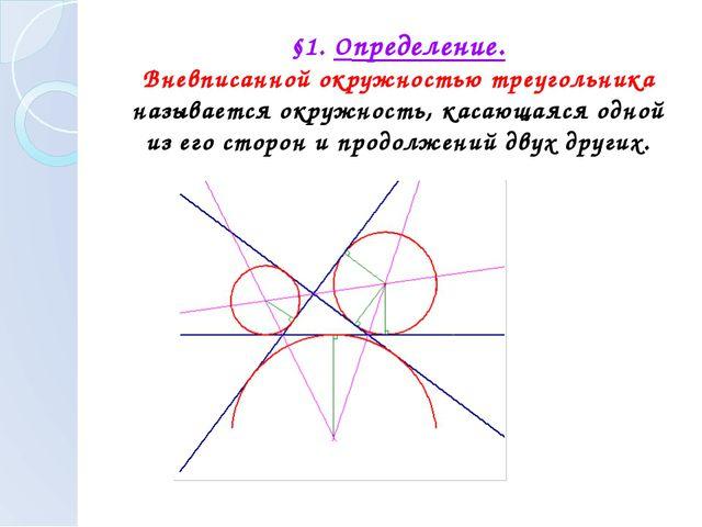 §1. Определение. Вневписанной окружностью треугольника называется окружность,...