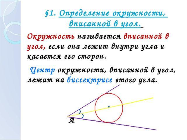 §1. Определение окружности, вписанной в угол. Окружность называется вписанно...