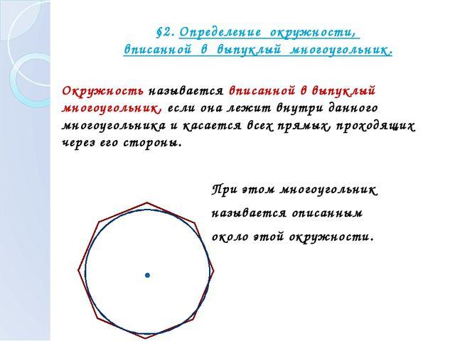 §2. Определение окружности, вписанной в выпуклый многоугольник. Окружность н...
