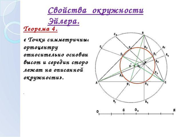 Теорема 4. « Точки симметричные ортоцентру относительно оснований высот и се...