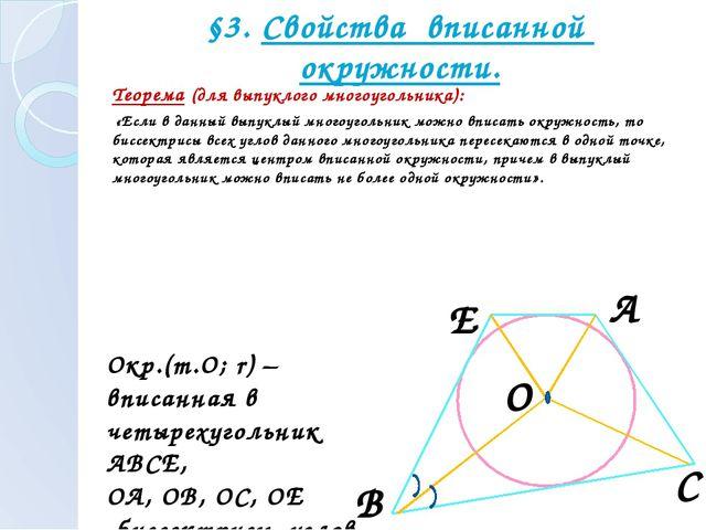 §3. Свойства вписанной окружности. Теорема (для выпуклого многоугольника): «...
