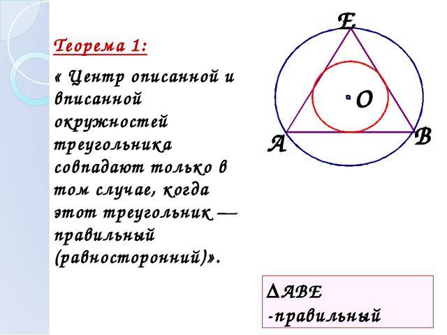 Теорема 1: « Центр описанной и вписанной окружностей треугольника совпадают т...