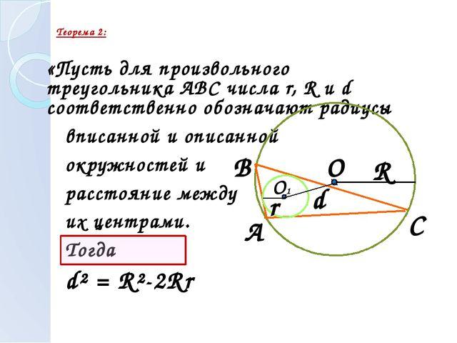 «Пусть для произвольного треугольника ABC числа r,R и d соответственно обозн...