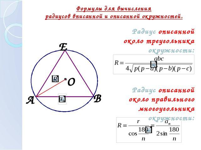 Формулы для вычисления радиусов вписанной и описанной окружностей. Радиус оп...
