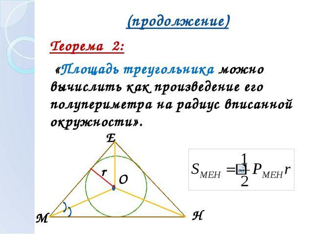 (продолжение) Теорема 2: «Площадь треугольника можно вычислить как произведе...