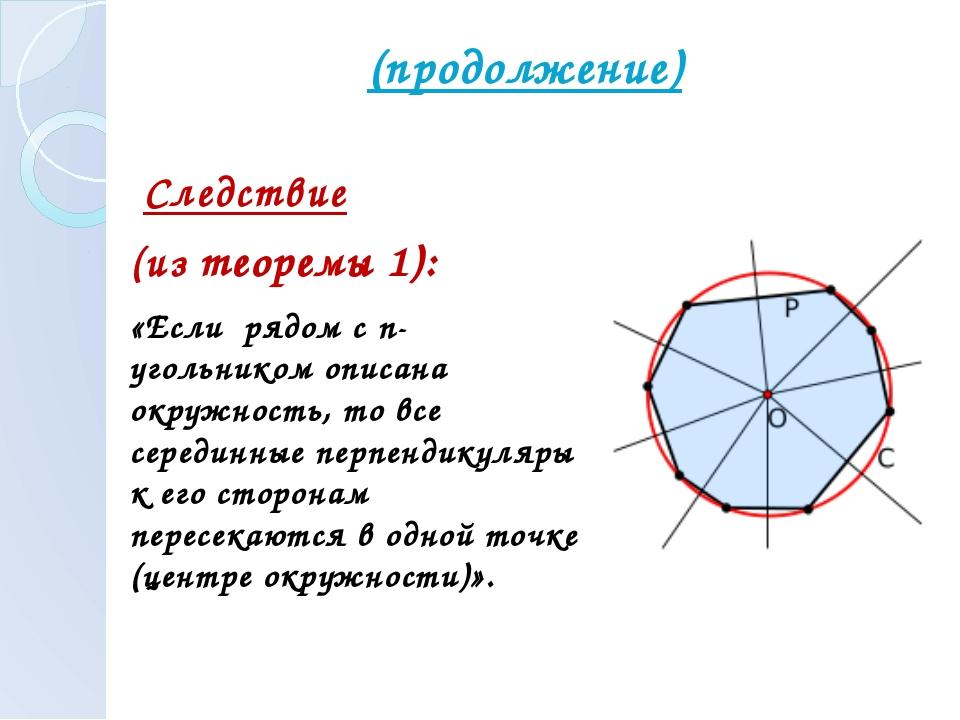 Следствие (из теоремы 1): «Если рядом с n-угольником описана окружность, то...