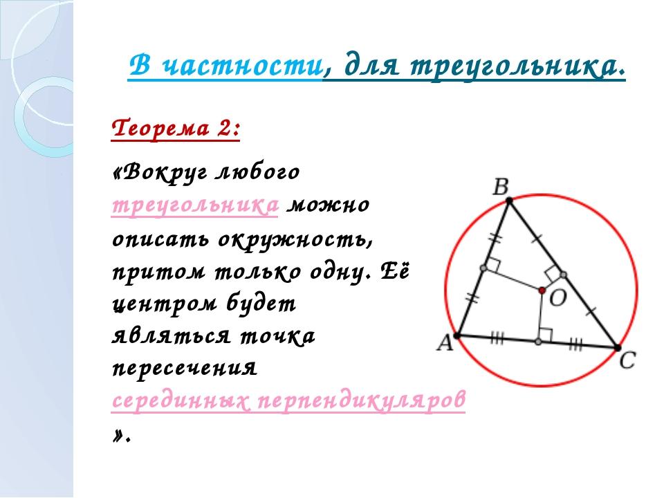 В частности, для треугольника. Теорема 2: «Вокруг любого треугольника можно о...