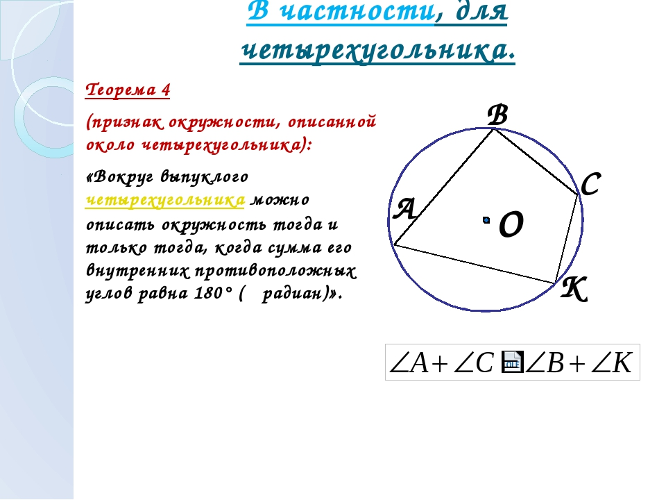 В частности, для четырехугольника. Теорема 4 (признак окружности, описанной о...