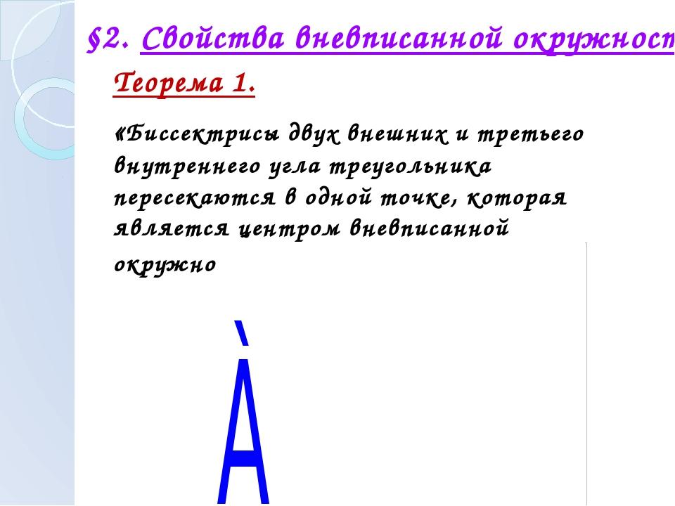 Теорема 1. «Биссектрисы двух внешних и третьего внутреннего угла треугольник...