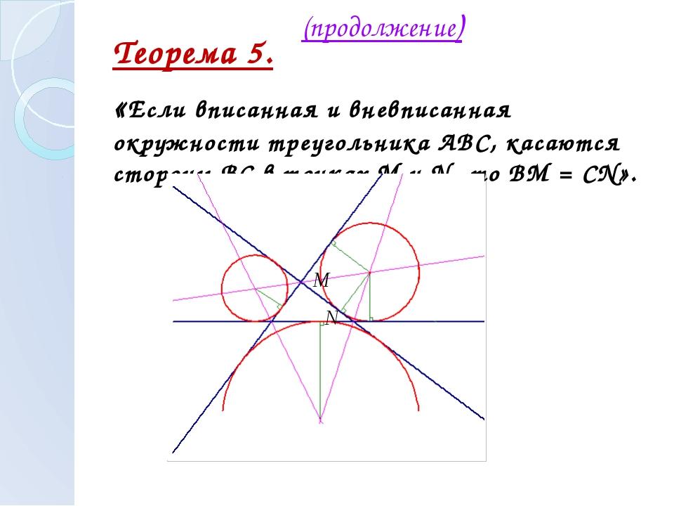 (продолжение) Теорема 5. «Если вписанная и вневписанная окружности треугольн...