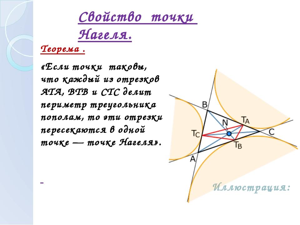 Теорема . «Если точки таковы, что каждый из отрезков ATА, BTВ и CTС делит пе...