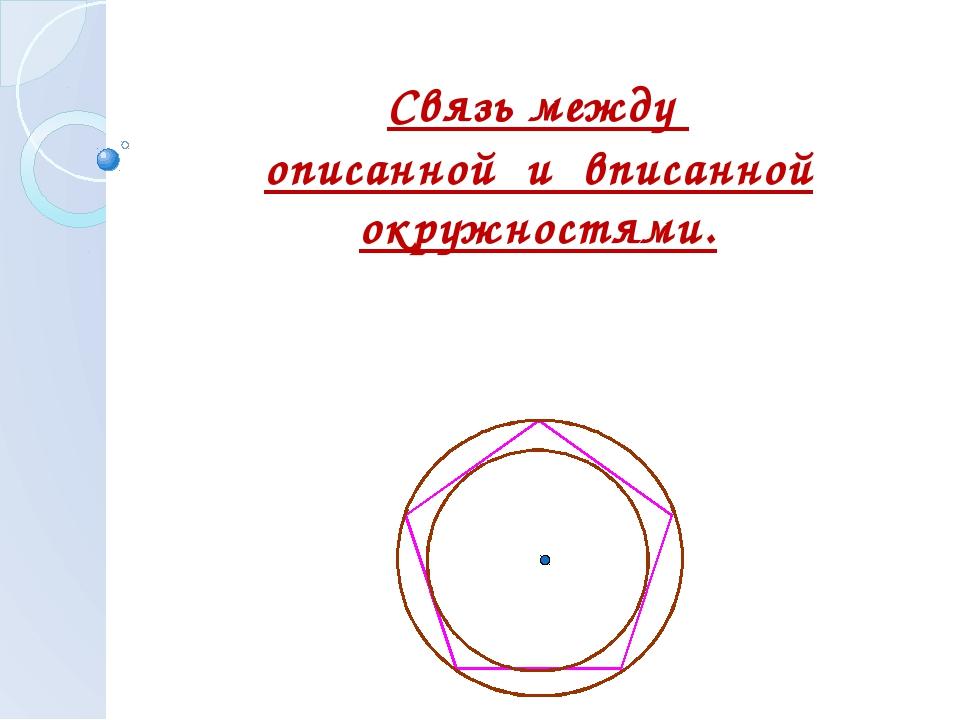 Связь между описанной и вписанной окружностями.