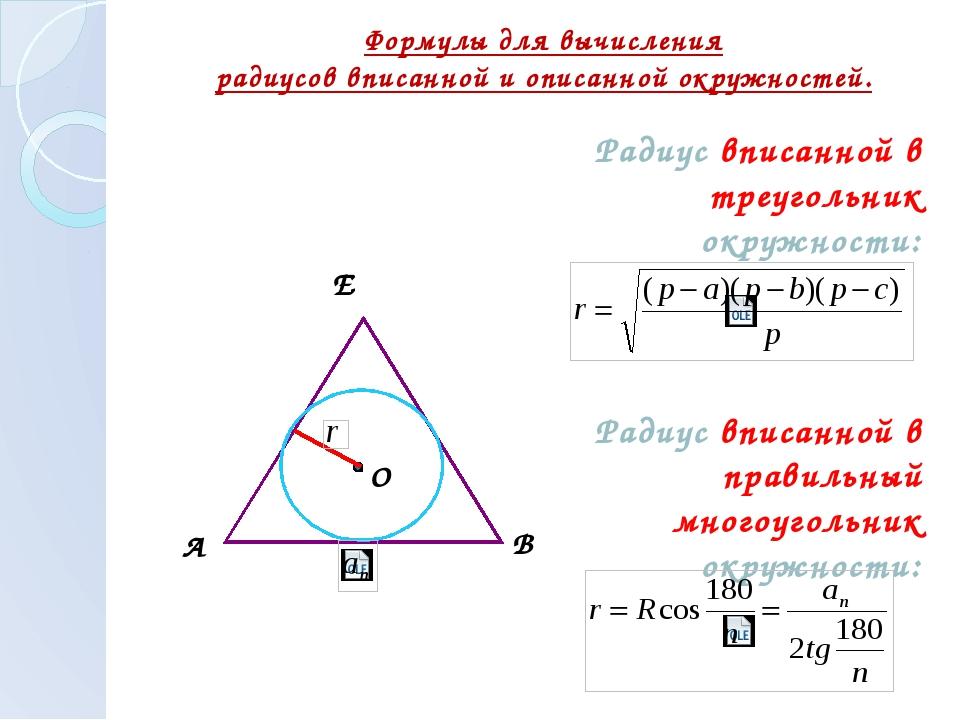 Формулы для вычисления радиусов вписанной и описанной окружностей. Радиус вп...