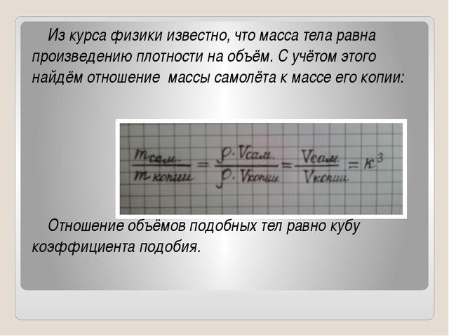 Из курса физики известно, что масса тела равна произведению плотности на объ...