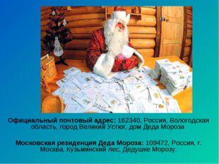 Официальный почтовый адрес: 162340, Россия, Вологодская область, город Велики