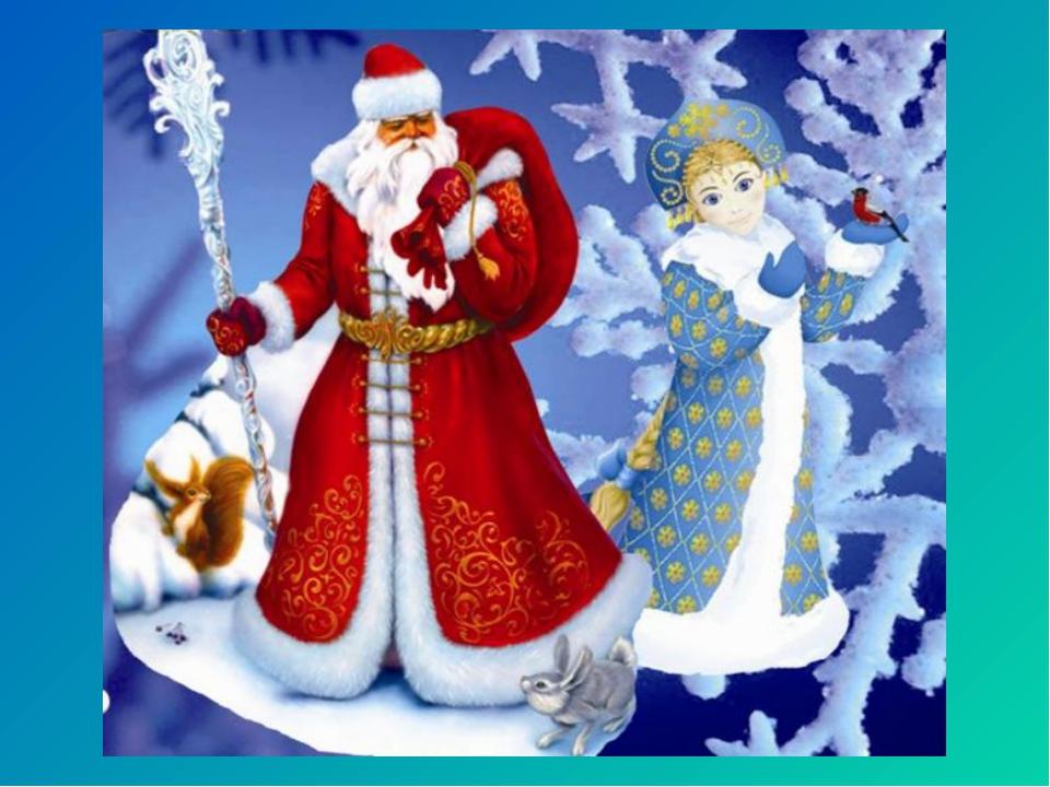 Открытка с дедом морозом и снегурочкой для детей, днем