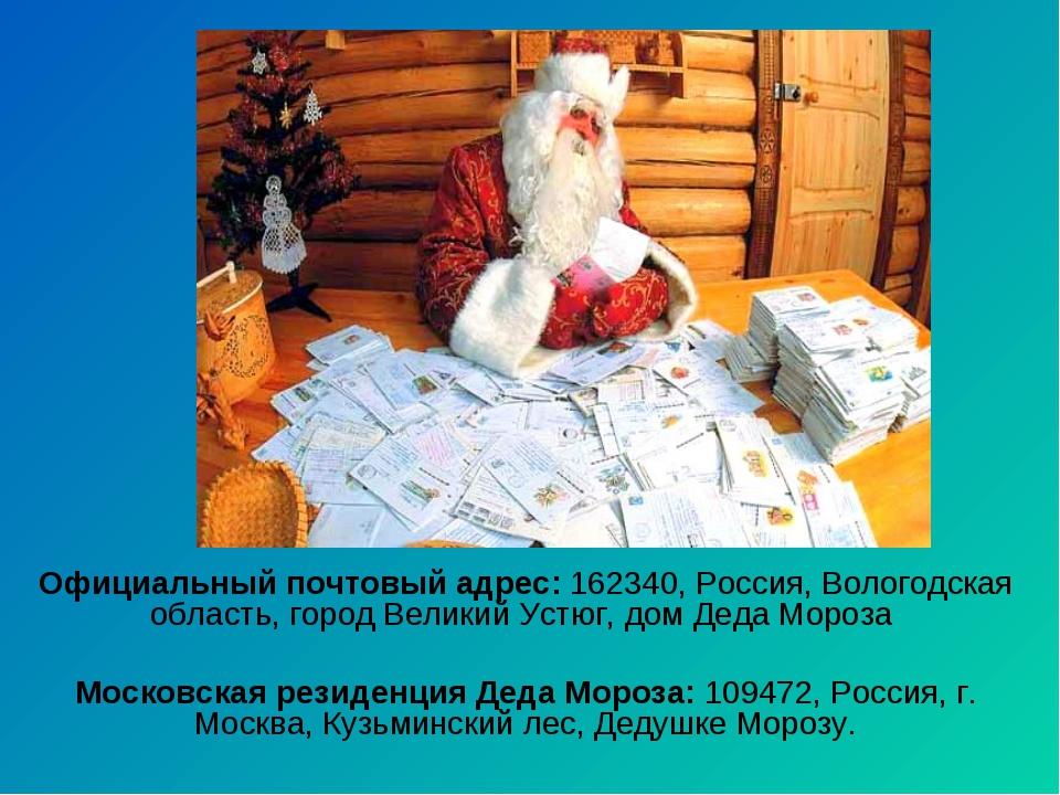 Официальный почтовый адрес: 162340, Россия, Вологодская область, город Велики...