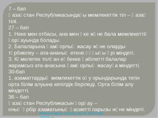Мариновка қазақ орта мектебі 2015 ж 7 – бап Қазақстан Республикасындағы мемле