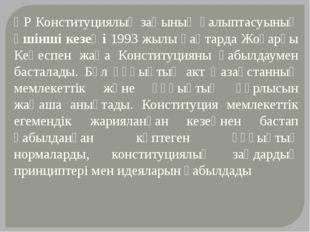 ҚР Конституциялық заңының қалыптасуының үшінші кезеңі 1993 жылы қаңтарда Жоға