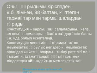 Мариновка қазақ орта мектебі 2015 ж Оның құрылымы кіріспеден, 9 бөлімнен, 98