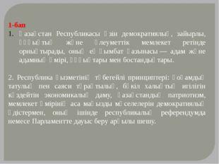 1-бап Қазақстан Республикасы өзін демократиялық, зайырлы, құқықтық және әлеум