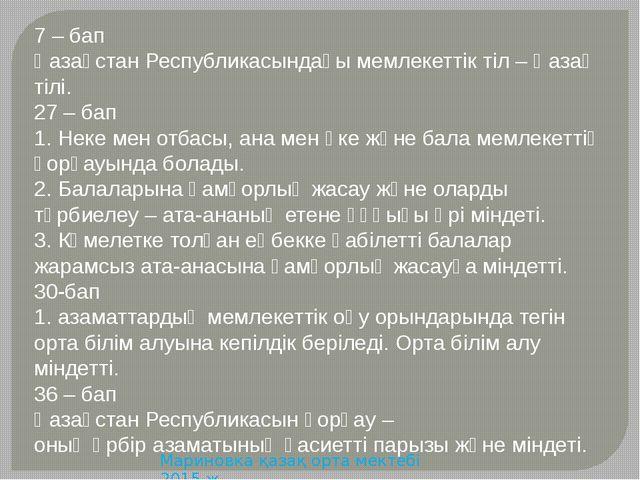Мариновка қазақ орта мектебі 2015 ж 7 – бап Қазақстан Республикасындағы мемле...