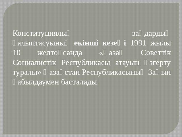 Конституциялық заңдардың қалыптасуының екінші кезеңі 1991 жылы 10 желтоқсанда...