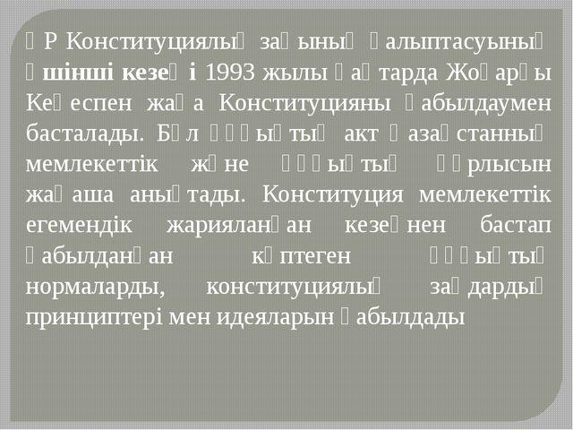 ҚР Конституциялық заңының қалыптасуының үшінші кезеңі 1993 жылы қаңтарда Жоға...