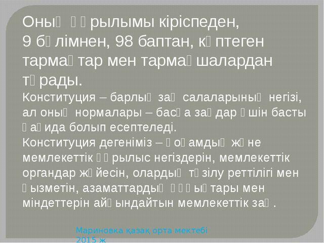 Мариновка қазақ орта мектебі 2015 ж Оның құрылымы кіріспеден, 9 бөлімнен, 98...