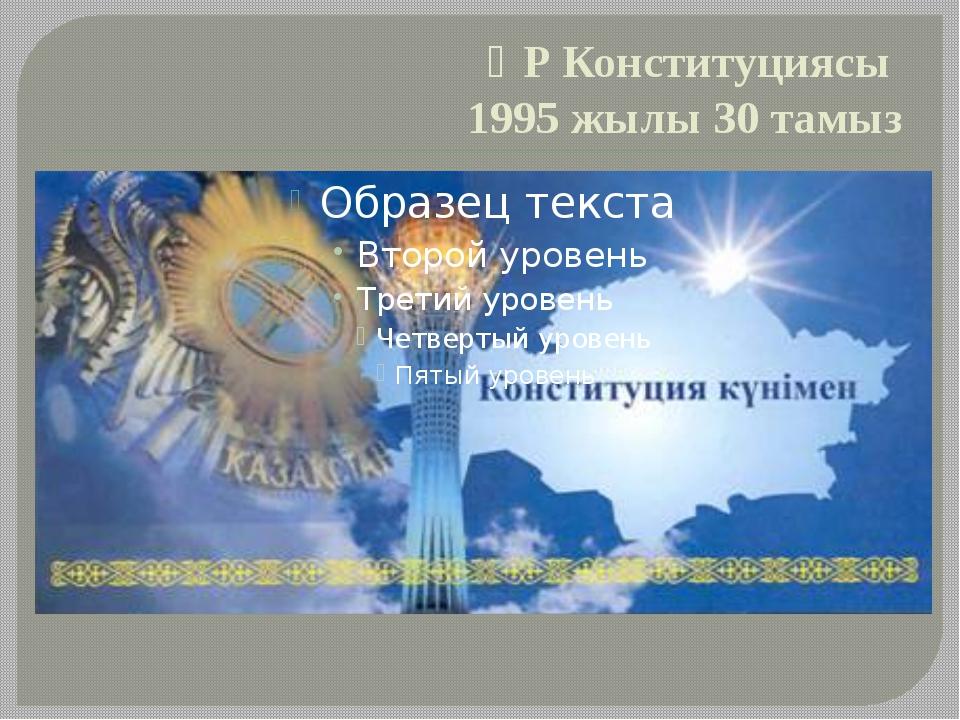 ҚР Конституциясы 1995 жылы 30 тамыз Мариновка қазақ орта мектебі 2015 ж