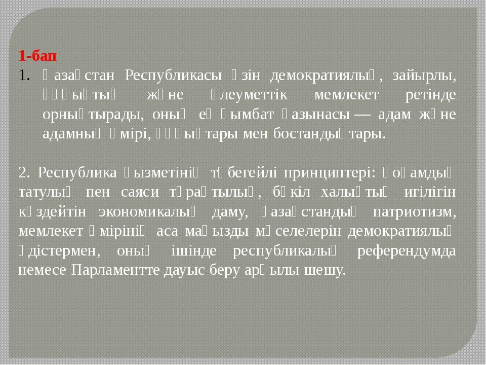 1-бап Қазақстан Республикасы өзін демократиялық, зайырлы, құқықтық және әлеум...