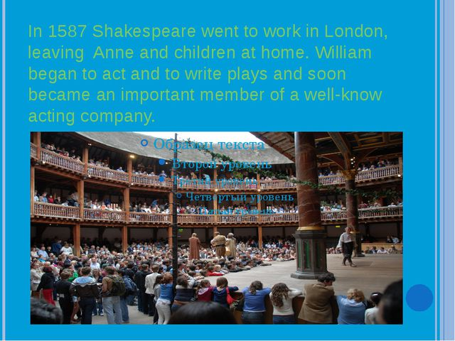In 1587 Shakespeare went to work in London, leaving Anne and children at home...