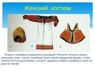 Рубахи и сарафаны украшались вышивкой. Женские головные уборы: кокошники, ки