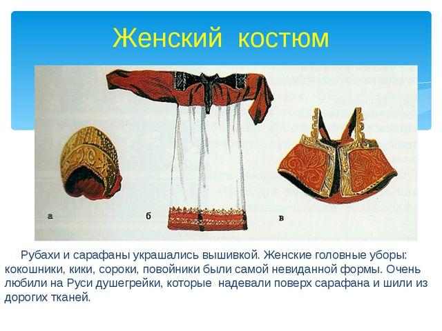 Рубахи и сарафаны украшались вышивкой. Женские головные уборы: кокошники, ки...